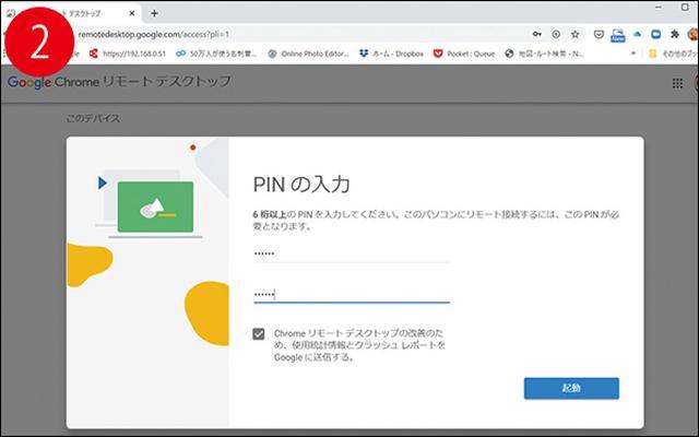 画像2: 「リモートデスクトップ」で自宅のパソコンをスマホで操作