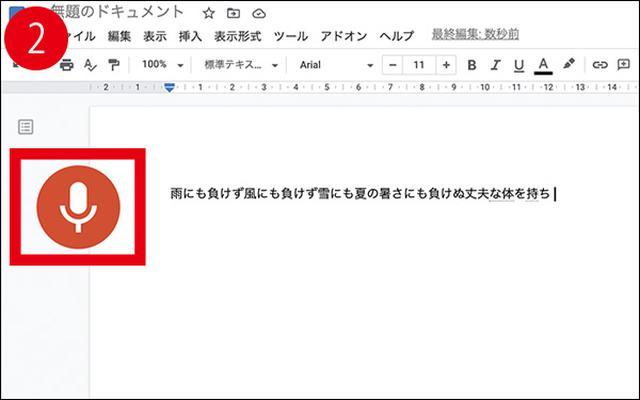 画像2: 「Googleドキュメント」の音声認識で文書を作成する
