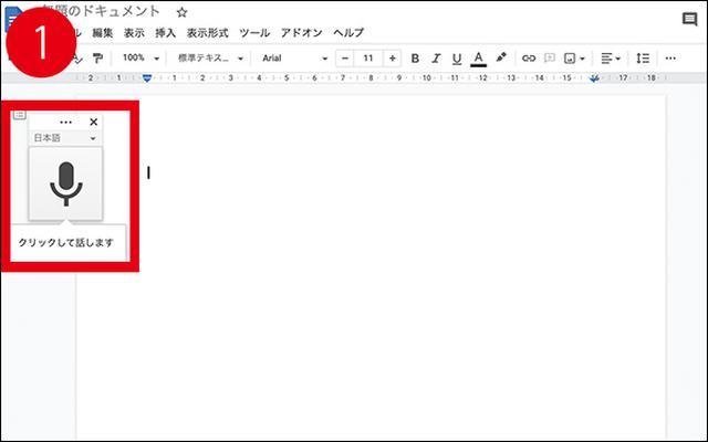 画像1: 「Googleドキュメント」の音声認識で文書を作成する