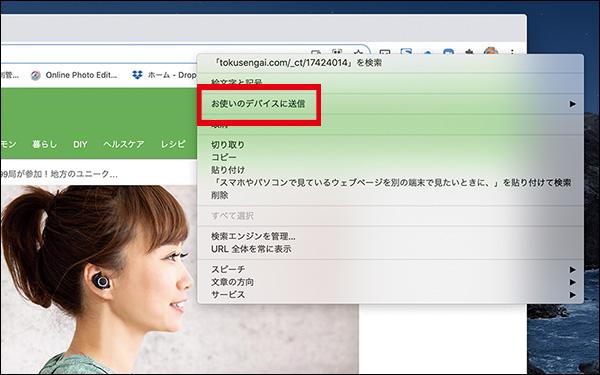 画像1: 「Chrome」のタブやブックマークをパソコンとスマホで共有