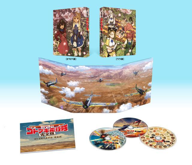 画像: 特装限定版のケースとインナージャケット。特典も満載だ (c)「荒野のコトブキ飛行隊 完全版」製作委員会 www.amazon.co.jp