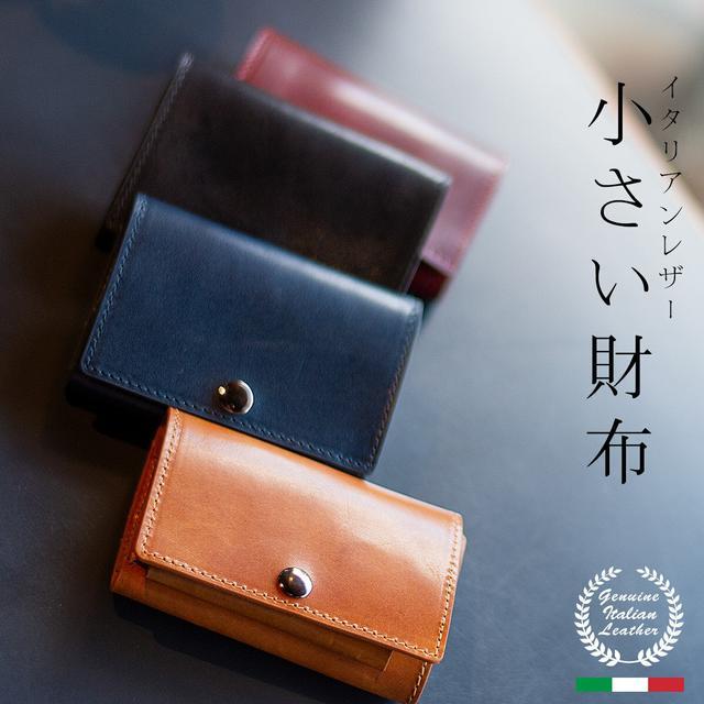 画像: 【キャッシュレス財布とは】カード収納を重視したコンパクトサイズ おすすめは小銭入れつきの三つ折りタイプ