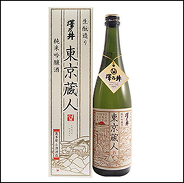 画像: www.sawanoi-sake.com