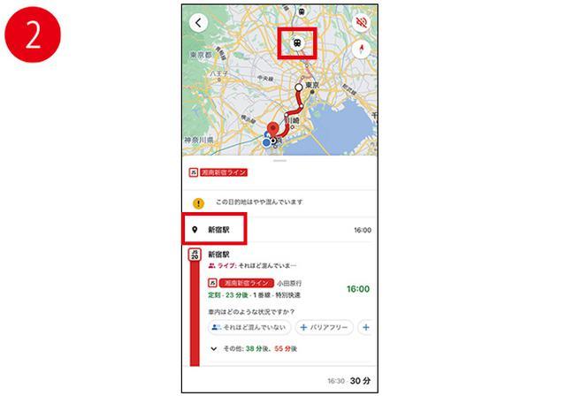 画像2: 首都圏の鉄道のリアルタイム位置情報を確認する