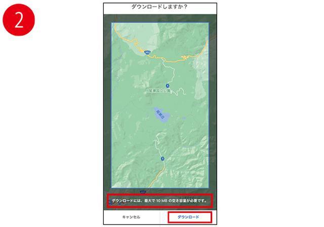 画像2: 電波の届きにくい場所では「オフラインマップ」が便利