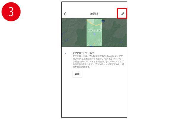 画像3: 電波の届きにくい場所では「オフラインマップ」が便利
