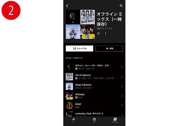 画像2: 「YouTube Music」でよく聴く曲を自動的に保存