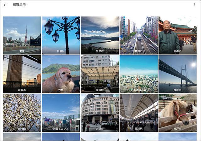 画像1: アップされている膨大な写真の上手な検索、整理法
