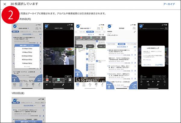 画像3: アップされている膨大な写真の上手な検索、整理法
