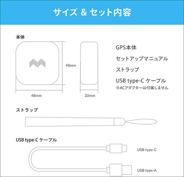 画像: 本体は48ミリ×48ミリ×20ミリ。ストラップも付属。ランドセルポケット内のフックを使えば脱落も防止できる。