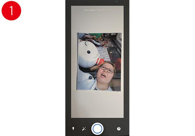 画像1: 紙焼き写真は「フォトスキャン」で素早くデジタル化可能