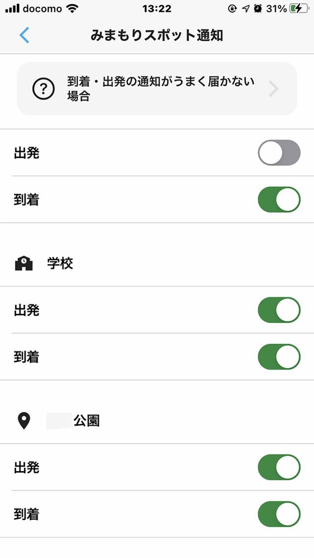 画像: 自宅も含めて、登録したスポットへの「到着」と「出発」の通知を「する/しない」で任意に設定できる。