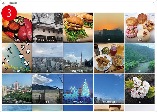 画像4: アップされている膨大な写真の上手な検索、整理法