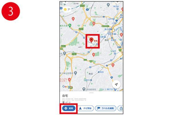 画像3: 出先から自宅までの終電時刻を、マップで素早く検索