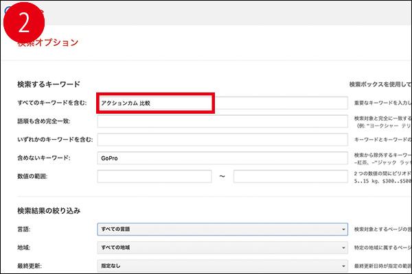 画像2: 欲しい情報に効率よくたどり着くための検索テクニック