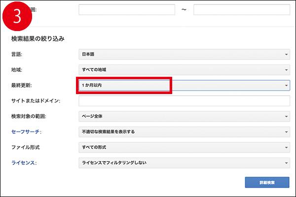 画像3: 欲しい情報に効率よくたどり着くための検索テクニック