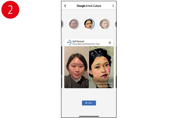 画像2: セルフィー写真を基に、自分に似ている名画を探し出す