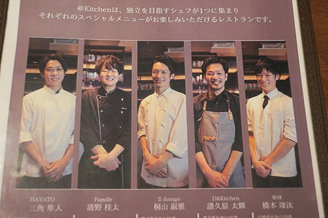 画像: 現在「@Kitchen AOYAMA」で仕事をする5人のシェフたち(筆者撮影)