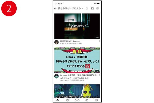 画像2: 歌詞検索など、「YouTube」の隠れた便利機能