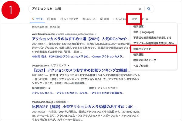 画像1: 欲しい情報に効率よくたどり着くための検索テクニック