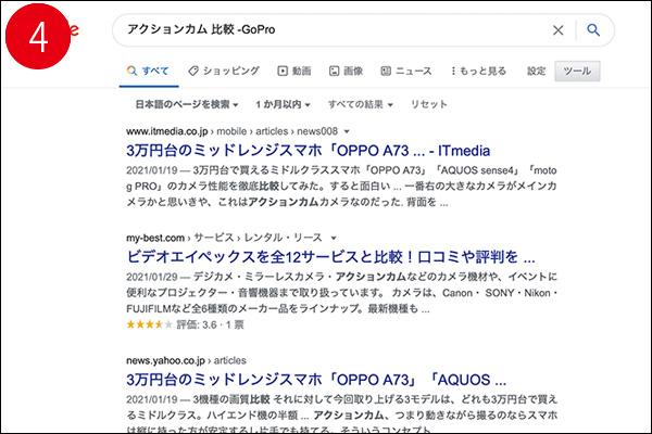 画像4: 欲しい情報に効率よくたどり着くための検索テクニック