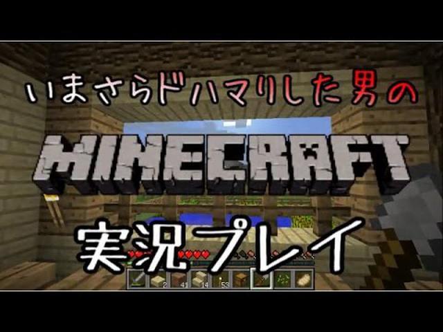 画像: 【Minecraft】今更ドハマりした男の『MINECRAFT』実況プレイ part1 【実況】 youtu.be