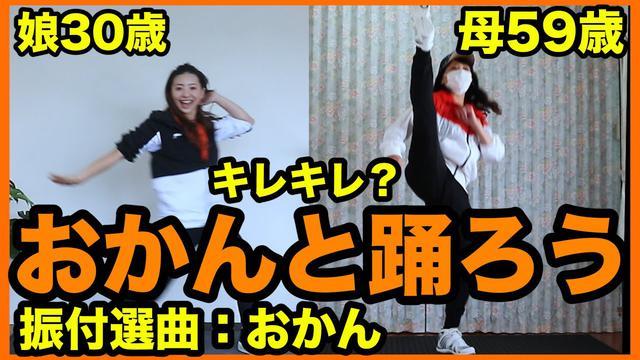 画像: 【おかんと踊ろう】アラ還のおかんに振り付け&選曲してもらったから一緒に踊ろう!【痩せるダンス】#家で一緒にやってみよう www.youtube.com