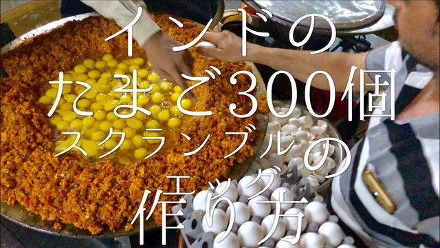 画像: インドのたまご300個スクランブルエッグの作り方 / 300 eggs Bhurji youtu.be