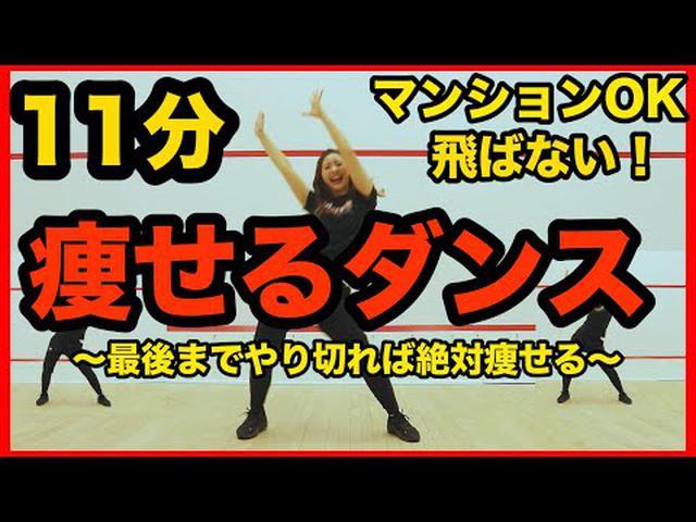 画像: 【地獄の11分】マンションOK!飛ばない脂肪燃焼ダンスで全身の脂肪をみるみる燃やす! www.youtube.com
