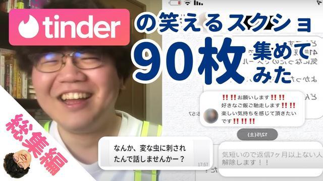 画像: 【30分耐久】Tinderの笑えるスクショ90枚集めてみた【ポインティ総集編】 youtu.be