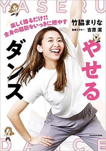 画像2: 【おすすめ動画】竹脇まりなさんが選ぶ「この1本」 初心者でも効果があるストレッチ&ダンス動画を紹介!