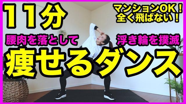 画像: 【腰肉撃退】11分の痩せるダンスでお腹周りの浮き輪をなくそう!くびれを作る筋トレダンス/マンションOK/飛ばない【ダイエット】家で一緒にやってみよう www.youtube.com
