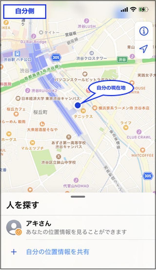 画像: 地図にはまだ自分の位置情報しか表示されていない。
