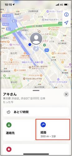 画像: 「経路」を使えば、相手の現在地までスムーズに向かうことができる。