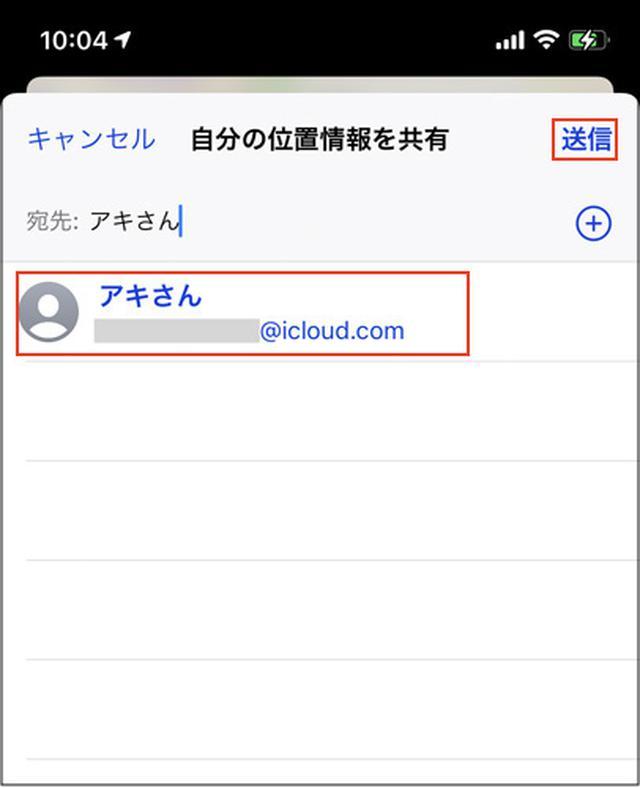 画像: 連絡先の登録名のほか、電話番号やメールアドレスでも探せる。
