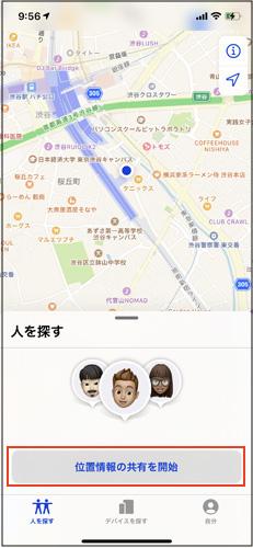 画像: この操作で、自分の位置情報を相手に共有できる。