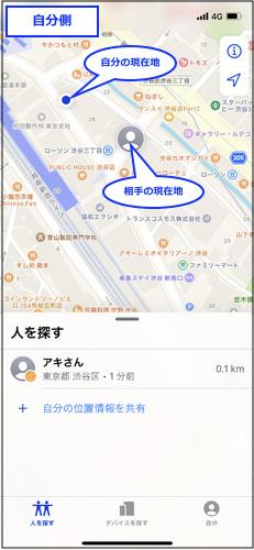 画像: お互いの位置情報が地図上に表示されるようになった。