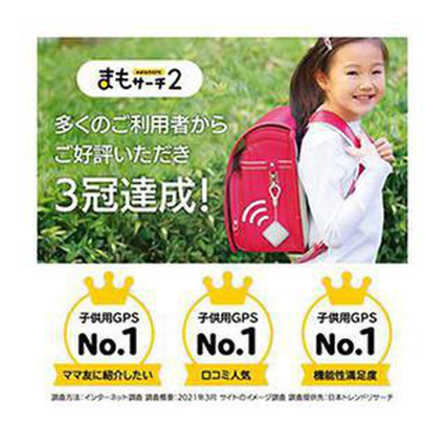 画像7: 【子供用GPS】絶対おすすめ7選 小型・安い・シンプルはコレ!契約不要で親のスマホアプリから追跡!