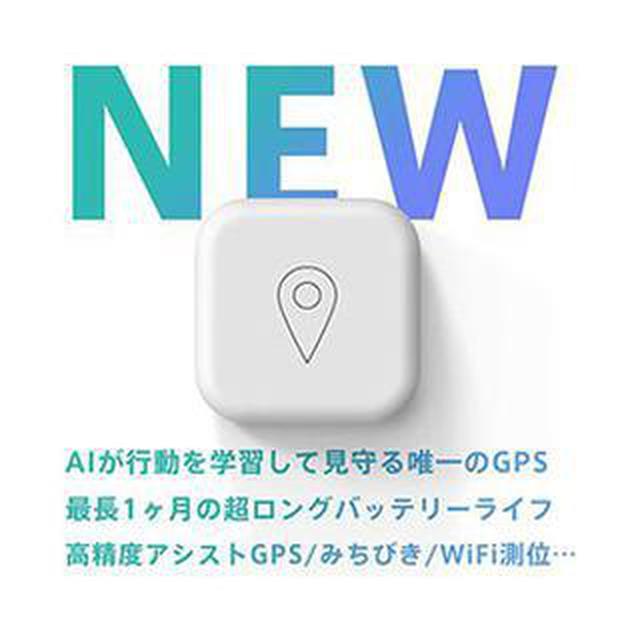 画像3: 【子供用GPS】絶対おすすめ7選 小型・安い・シンプルはコレ!契約不要で親のスマホアプリから追跡!