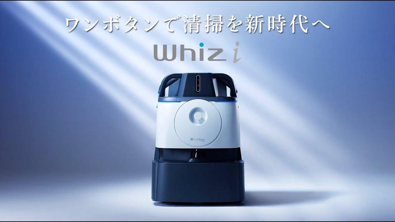 画像: ワンボタンで清掃を新時代へ「Whiz i 」 youtu.be