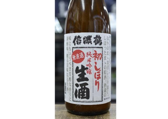 画像: 吟醸味を好む方におすすめの1本、信濃鶴 www1.ttcn.ne.jp