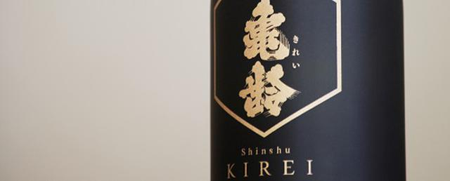 画像: 普段日本酒を飲まない方でも飲みやすい風味、信州亀齢 www.ueda.ne.jp
