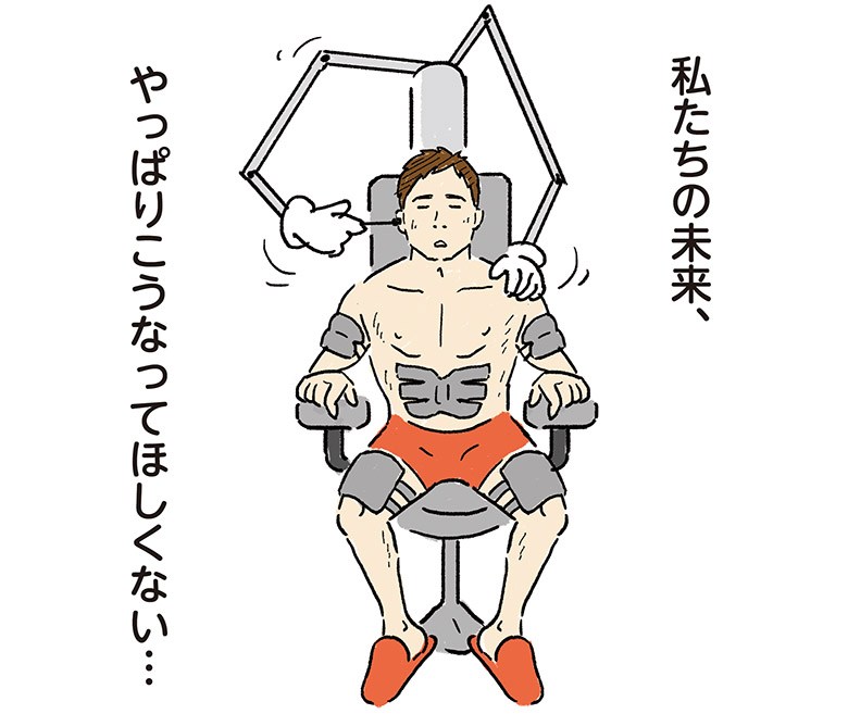画像: 『運動強度が低すぎる。』