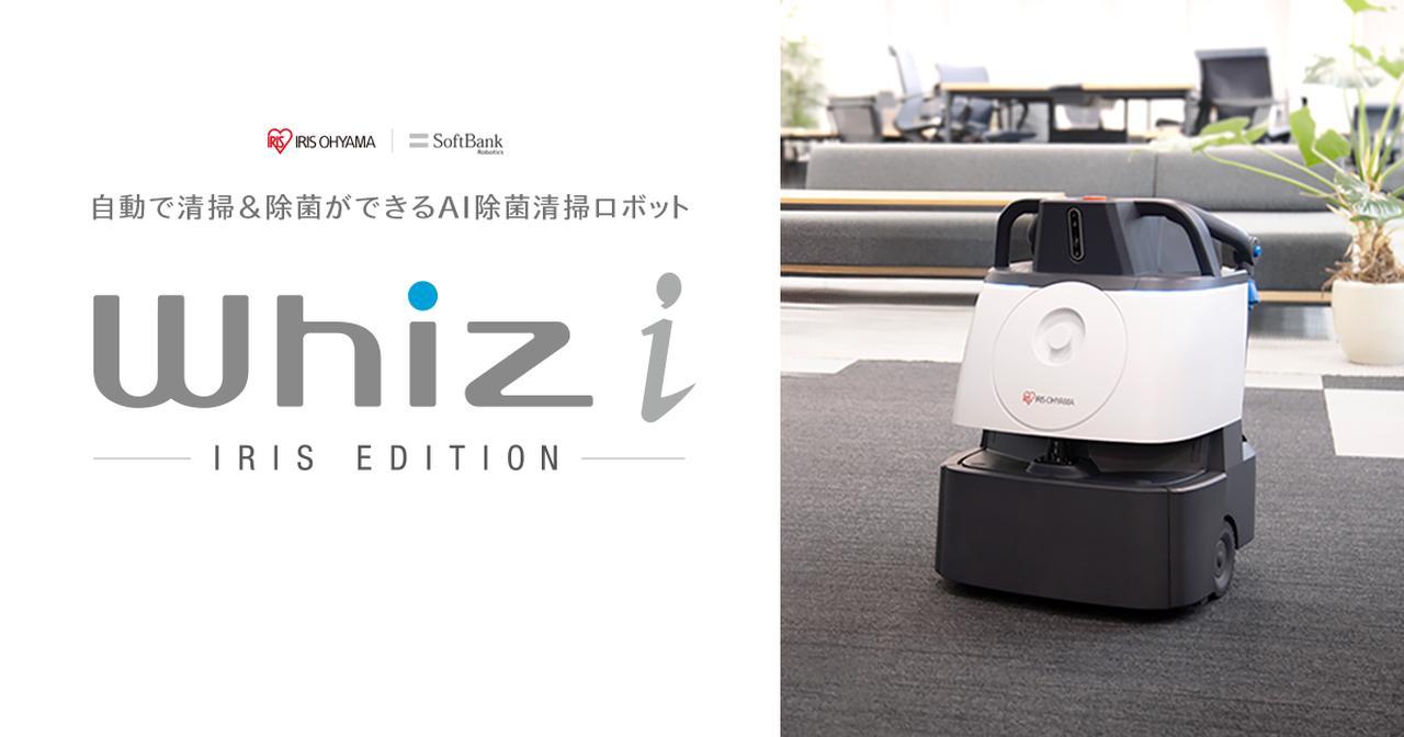 画像: 業務用ロボット掃除機「Whiz i アイリスエディション」をレビュー!家庭用ロボット掃除機との違いは?