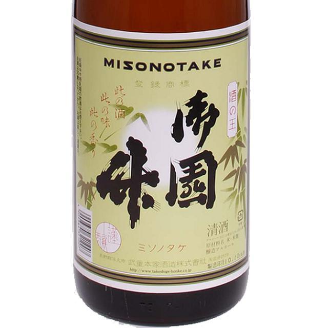 画像: 熱燗でも美味しくいただける優しい風味、御園竹 takeshige-honke.jp