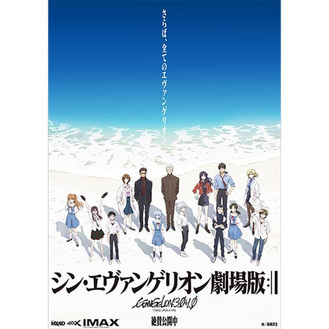 画像: www.evangelion.co.jp