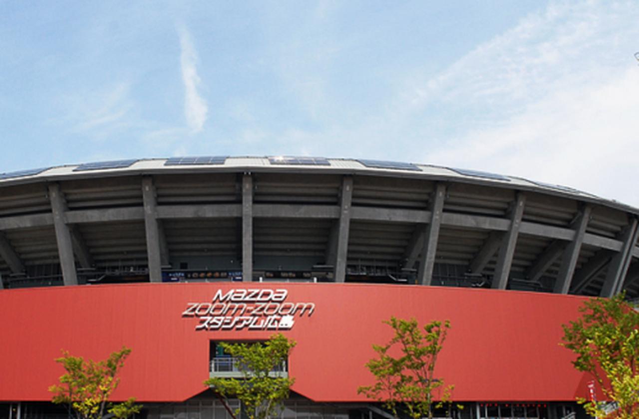 画像: 広島東洋カープの本拠地、マツダZoomZoomスタジアム広島 www.mazdastadium.jp