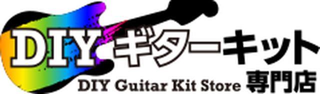 画像: 「DIYギターキット専門店」自作のDIYギター組み立てキット通販専門店