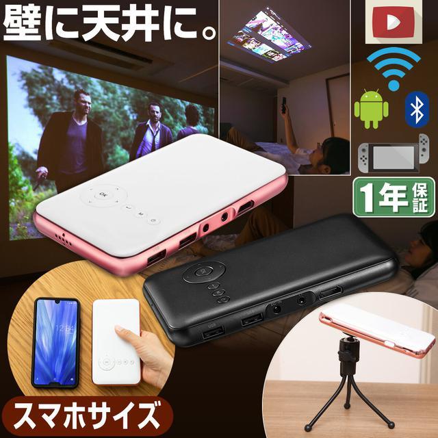 画像: 【小型で安い】モバイルプロジェクター UENO-mono KABĒNI(カベーニ)の画質は? 1年使ってみた感想をレポート