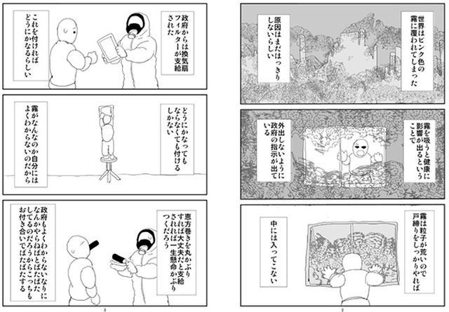 画像: 『ぼくとねこ』1話冒頭。最初の2ページで世界観を伝える構成力にも注目。